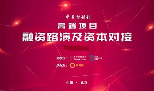 中关村领创IFC高端项目路演会-资金、客户、资源对接(第36期)