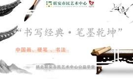 """""""书写经典·笔墨乾坤""""——拱北联安市民艺术中心公益学堂"""