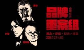 混沌重庆 x 创意设计家协会 品牌重案组之山城任务