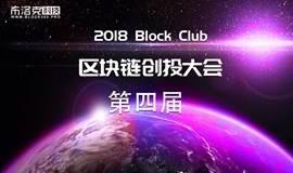 第四届Block Club区块链创投大会