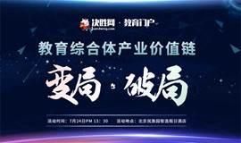 教育综合体产业链 变局·破局 【未来教育论坛】