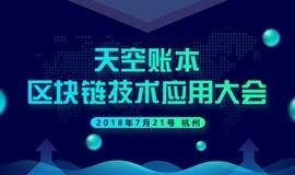 天空账本区块链技术应用大会