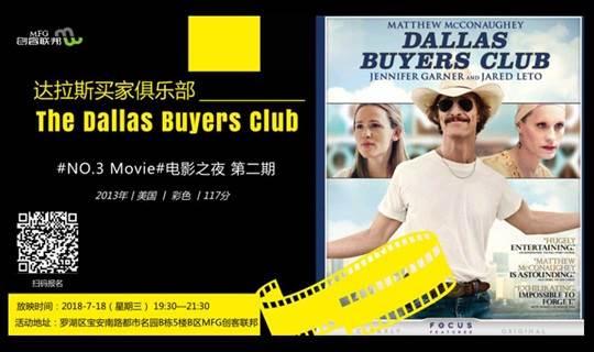 NO.3Movie#放映厅#第二场《达拉斯买家俱乐部》