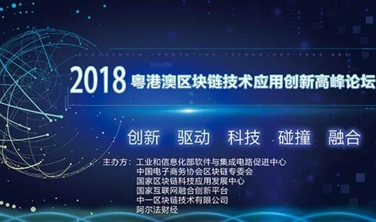 【区块链活动】2018粤港澳区块链技术应用创新高峰论坛