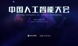 2018中国人工智能大会