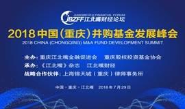 江北嘴财经论坛|2018中国(重庆)并购基金发展峰会