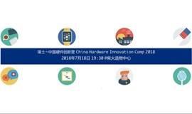 瑞士中国硬件创新营项目分享 CHIC2018 Swiss-China Hardware Innovation Projects