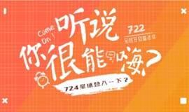 7.22解锁:我们在上海陆家嘴开了个「24小时不散场星球」,让你一次嗨个够!