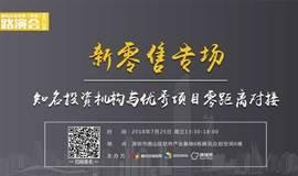 腾讯众创空间(深圳)路演会No.8——新零售专场