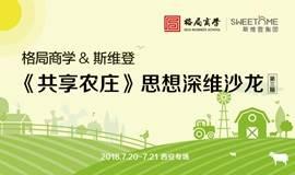 共享农庄第三期:斯维登集团带动共享农庄经济!