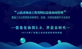 """广东省""""云技术驱动工程资料信息化协同管理""""暨施工全过程资料表格填写、组卷、归档技能提升专业培训"""
