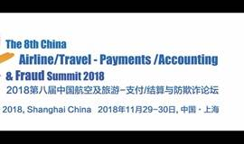 2018第八届中国航空及旅游-支付/结算与防欺诈高峰论坛