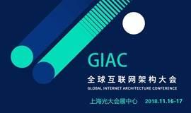 GIAC2018全球互联网架构大会上海站
