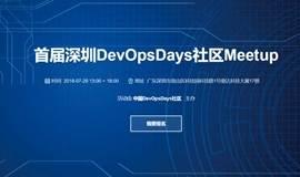 首届深圳DevOpsDays社区Meetup