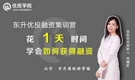 【8.18】东升优投融资集训营:系统课程+BP打磨+演练+虚董会