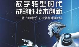 """战略性数字转型-暨""""新时代""""行业升级高峰论坛"""