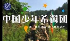 火热开班|2018升级版,中国少年希翼团军事挑战之旅开始啦~