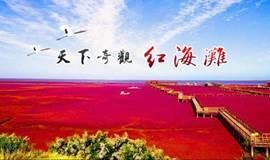 【中秋/国庆红海滩】中秋/国庆1-3/5-7:红海滩丶笔架山丶九门口长城3日游
