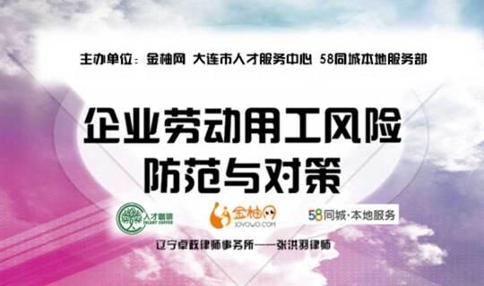 金柚网YO学堂:《企业劳动用工风险防范与对策》7月讲座活动