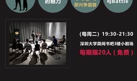 【多巴镜】即兴戏剧体验工作坊!7月每周二【免费】