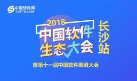2018中国软件生态大会暨第十一届中国软件渠道大会 长沙站