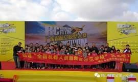 """《为自己出征》第二十届""""飞向北京-飞向太空""""全国青少年航空航天模型教育竞赛活动总决赛集训"""