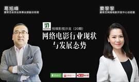 悦祺预告:爱奇艺葛旭峰、窦黎黎——网络电影行业现状与发展态势