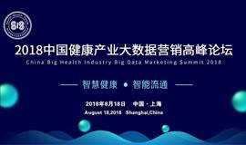 第三届中国健康产业大数据营销高峰论坛