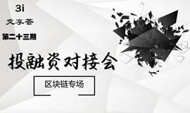 【3i交享荟】投融资对接会第二十三期——区块链专场