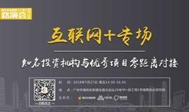 """腾讯众创空间(广州)路演会NO.6——""""互联网+""""专场"""