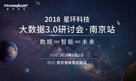 数据∞智能∞未来——星环科技大数据3.0研讨会