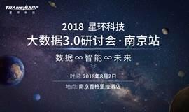 数据∞智能∞未来——星环科技大数据3.0研讨会南京站