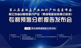 第二届桑田岛产业知识产权圆桌峰会 暨江苏省战略性新兴产业(集成电路封装测试领域)专利预警分析报告发布会