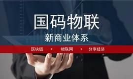 国码区块链物联网融合创新商业体系对接会