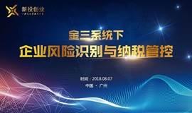 广州8月课程-金三系统下企业风险识别与纳税管控