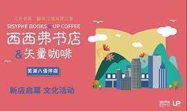 【西西弗书店·芜湖】芜湖八佰伴新店 : 翻阅江城书香之美