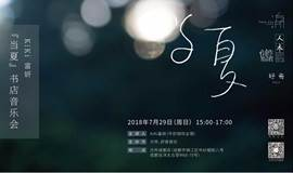 """【成都•方所创作者现场】 KiKi富妍 :""""当夏"""" 书店音乐会"""