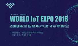 【2018世界物联网博览会】     2018新型智慧城市建设发展峰会