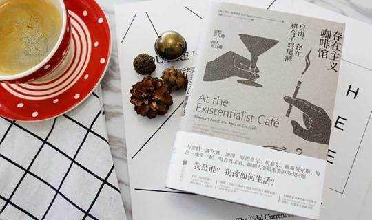 思想很有趣,但人更有趣——重读《存在主义咖啡馆》  北京活动