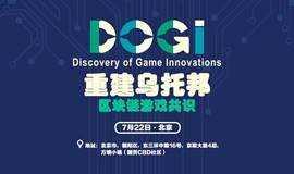 重建乌托邦——DOGI区块链游戏共识 北京站