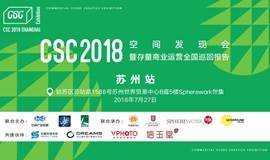 CSC空间发现会暨赋能存量商业全国巡回报告(苏州站)