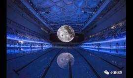 """今夏最吸睛的""""月光如水""""探月展登陆水立方~快带娃零距离接触""""超级月亮""""吧!"""
