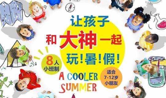 让孩子和大神一起,玩!暑!假!