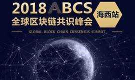 全球区块链共识峰会  福州站
