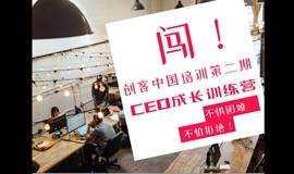创客中国培训——CEO成长训练营