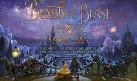2018 我是海归 第21届 夏日主题舞会——Beauty and the Beast