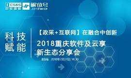 【政采+互联网】在融合中创新 —— 2018重庆软件及云享新生态分享会