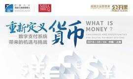 成就企业思想家公开课:重新定义货币 – 数字支付系统带来的机遇与挑战