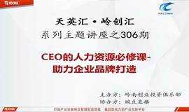CEO的人力资源必修课-助力企业品牌打造
