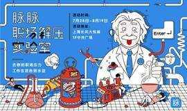 脉脉职场解压实验室